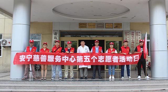 第五期志愿者下乡活动,青岛安宁医院志愿者在行动…