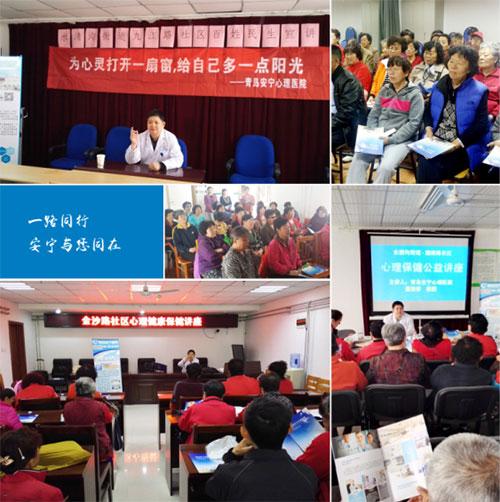 青岛安宁医院热心公益,助力青岛晚报公益售报活动