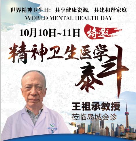 安宁医院特邀王祖承教授来院会诊,假期后给你一副强心剂