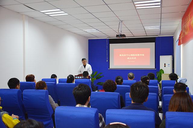 祝贺青岛安宁医院图书馆正式成立 王祖承教授为图书馆揭牌