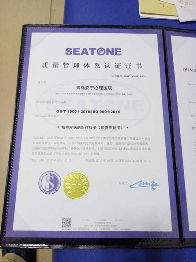 祝贺:青岛安宁医院顺利通过ISO9001认证