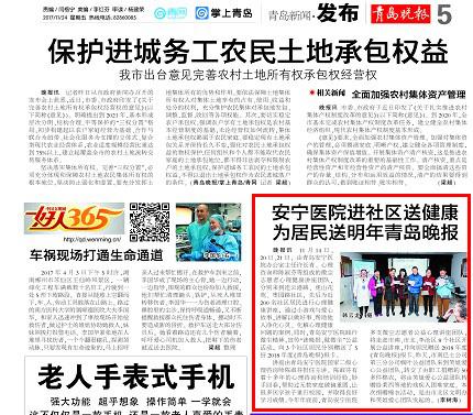 青岛晚报:安宁医院进社区送健康为居民送报卡
