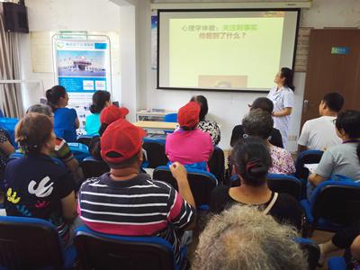 合肥路街道社区工作人员心理健康讲座预告