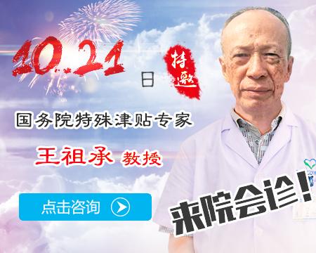 秋季医师会诊,10月21日青岛安宁医院特邀王祖承教授来院交流
