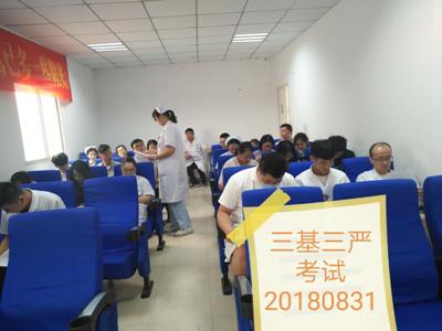 """青岛安宁医院举行""""三基三严""""考核提升医疗服务质量"""