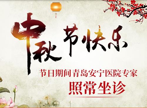 【欢度中秋佳节】节日期间青岛安宁医院专家照常坐诊!