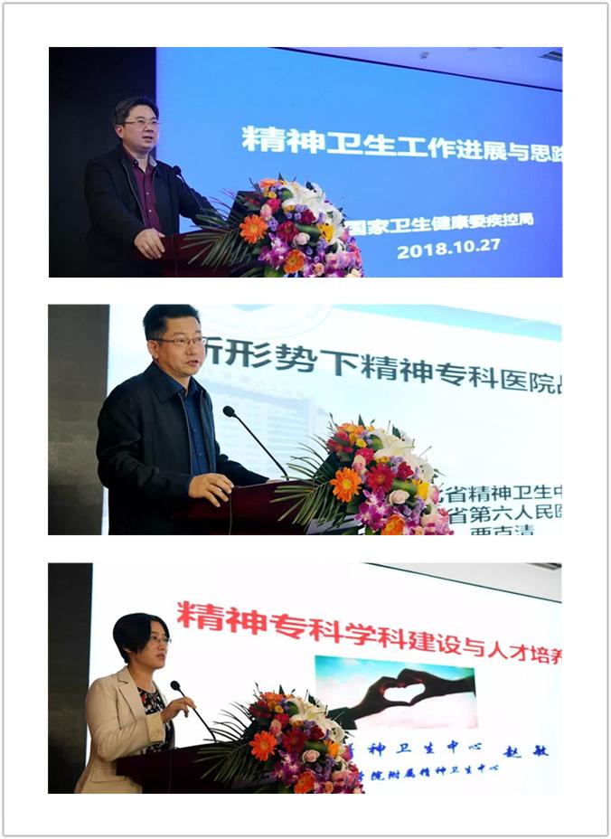 我院参加河南省医院协会精神卫生管理分会年会暨第三届山河论坛