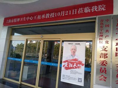 第20181021期,精神卫生泰斗王祖承教授来院会诊圆满结束