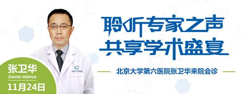 11月24日,我院特邀北京大学第六医院张卫华来院会诊