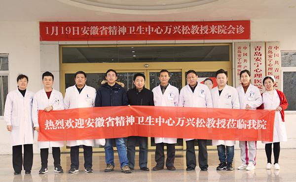 20190119期安徽省精神卫生中心万兴松教授会诊圆满结束